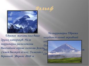 Рельеф Евразия значительно выше других материков. На ее территории расположе