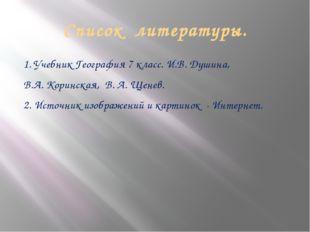 Список литературы. 1. Учебник География 7 класс. И.В. Душина, В.А. Коринская,