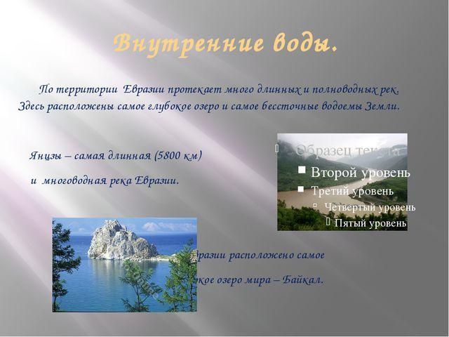 Внутренние воды. По территории Евразии протекает много длинных и полноводных...