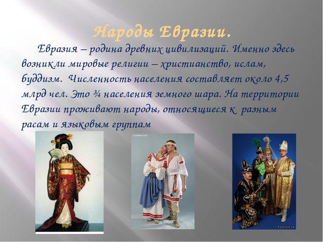 Народы Евразии. Евразия – родина древних цивилизаций. Именно здесь возникли...