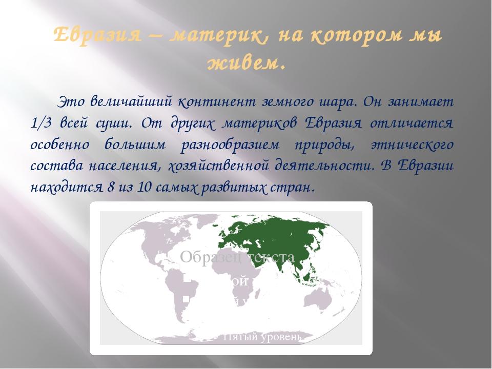 Евразия – материк, на котором мы живем. Это величайший континент земного шар...