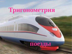 Тригонометрия поезды