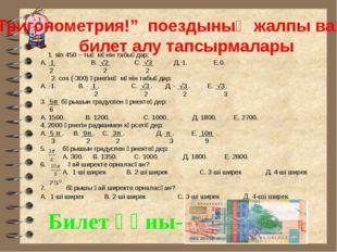 1. sin 450 – тың мәнін табыңдар: А. 1 В. √2 С. √3 Д. 1. Е.0. 2 2 2 2. cos (-
