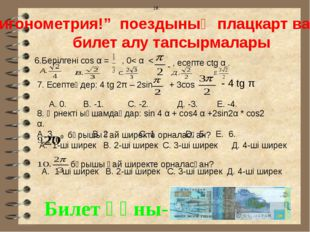 "6.Берілгені cos α = , 0< α < , eсепте ctg α . ""Тригонометрия!"" поездының пла"