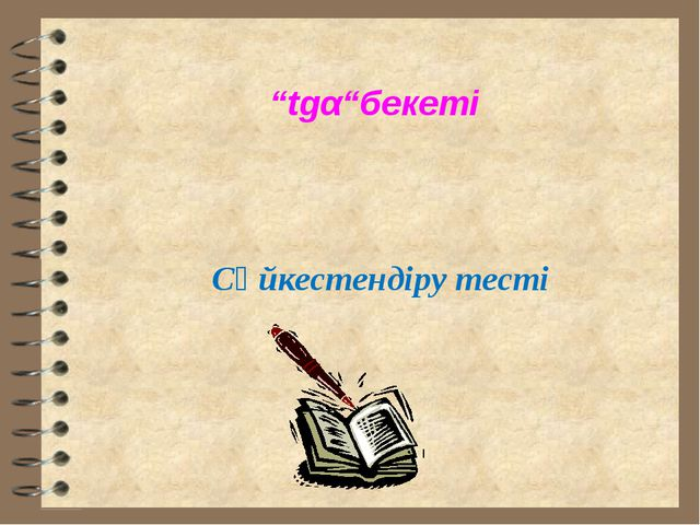 """tgα""бекеті Сәйкестендіру тесті"