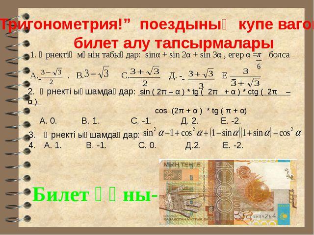 1. Өрнектің мәнін табыңдар: sinα + sin 2α + sin 3α , егер α = болса А. . В. С...