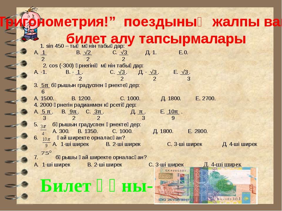 1. sin 450 – тың мәнін табыңдар: А. 1 В. √2 С. √3 Д. 1. Е.0. 2 2 2 2. cos (-...
