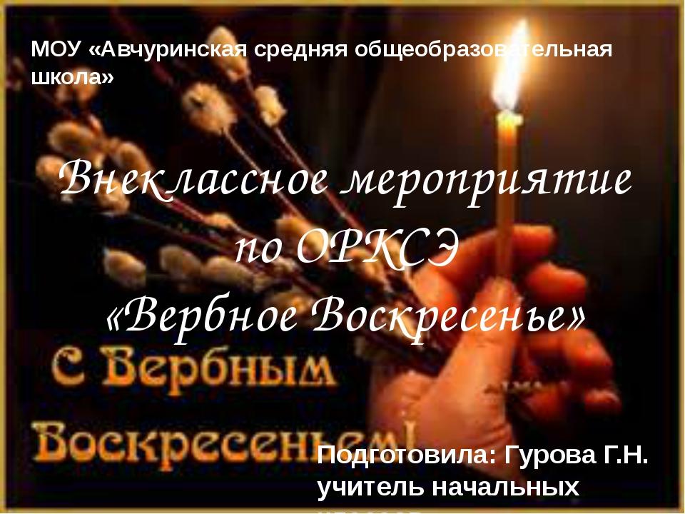 МОУ «Авчуринская средняя общеобразовательная школа» Подготовила: Гурова Г.Н....