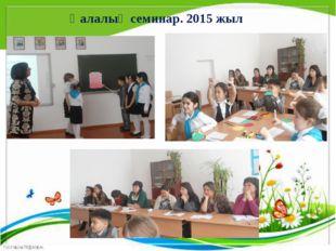 Қалалық семинар. 2015 жыл