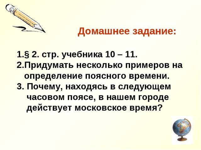 Домашнее задание: § 2. стр. учебника 10 – 11. Придумать несколько примеров н...