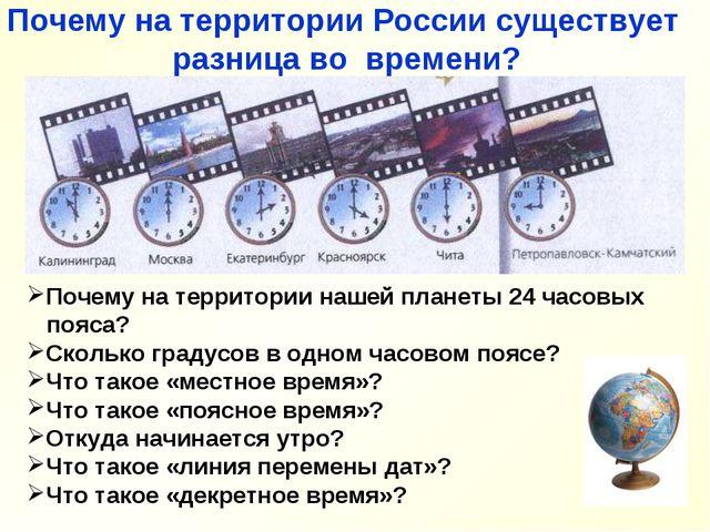 Почему на территории России существует разница во времени? Почему на территор...