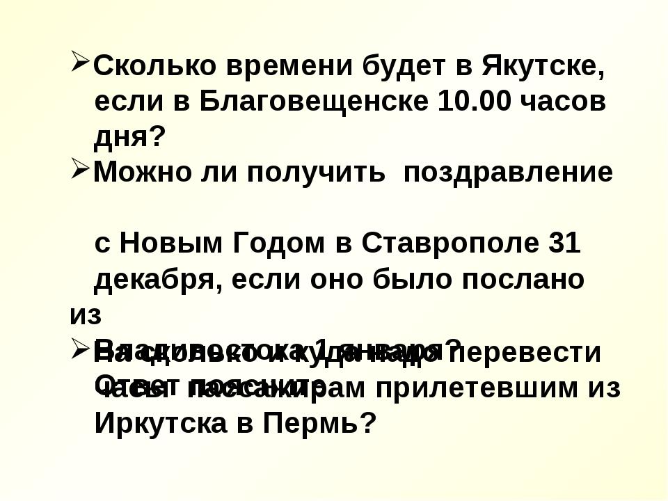Сколько времени будет в Якутске, если в Благовещенске 10.00 часов дня? Можно...