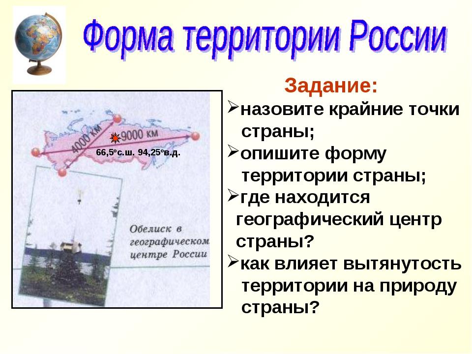 Задание: назовите крайние точки страны; опишите форму территории страны; где...