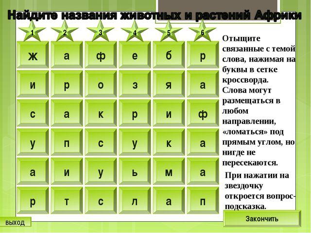 ж а ф е б р и р о з я а с а к р и ф у п с у к а а и у ь м а р т с л а п Закон...