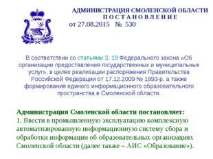 В соответствии со статьями 3, 19 Федерального закона «Об организации предоста