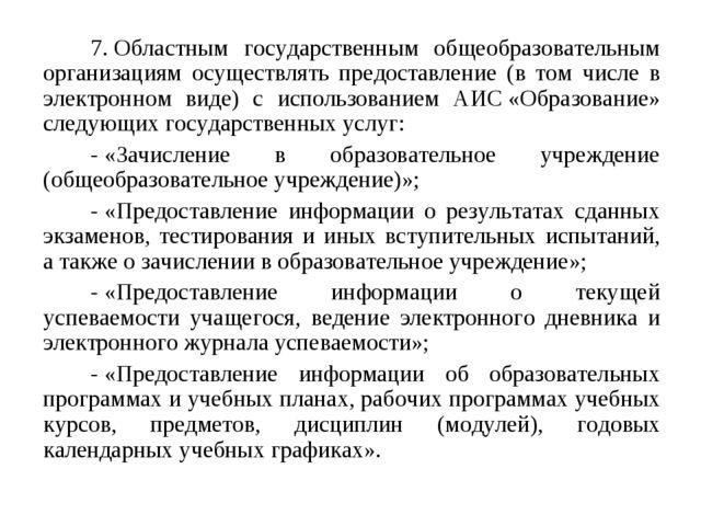 7.Областным государственным общеобразовательным организациям осуществлять пр...