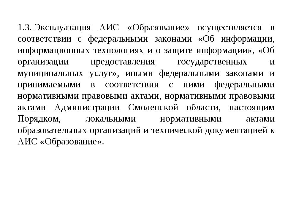 1.3.Эксплуатация АИС «Образование» осуществляется в соответствии с федеральн...