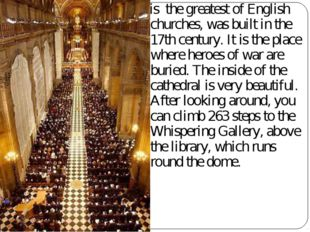 is the greatest of English churches, was built in the 17th century. It is th