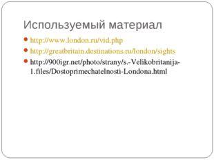 Используемый материал http://www.london.ru/vid.php http://greatbritain.destin