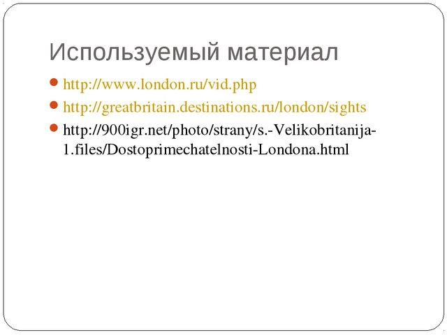 Используемый материал http://www.london.ru/vid.php http://greatbritain.destin...