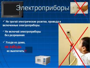 Электроприборы Не трогай электрические розетки, провода и включенные электроп