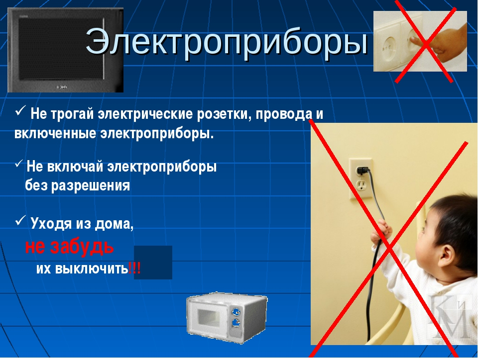 Электроприборы Не трогай электрические розетки, провода и включенные электроп...
