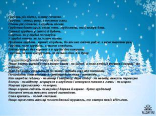 Грудень рік кінчає, а зиму починає. Грудень - кінець року, а початок зими. Сі