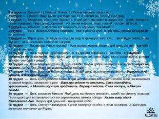 1 грудня — Платона та Романа. Платон та Роман привели зиму нам. 3 грудня — Пр