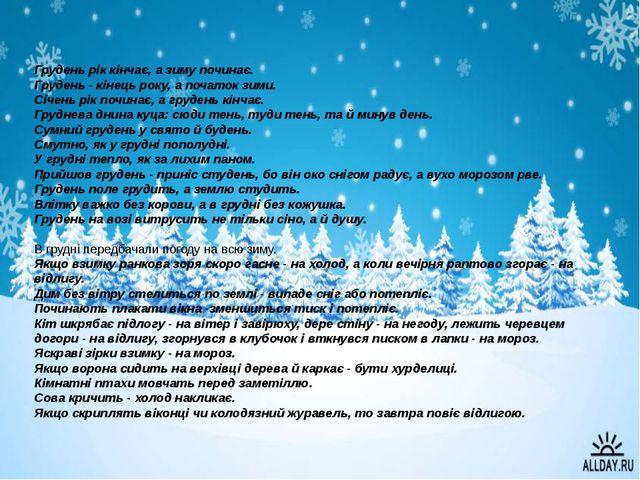 Грудень рік кінчає, а зиму починає. Грудень - кінець року, а початок зими. Сі...