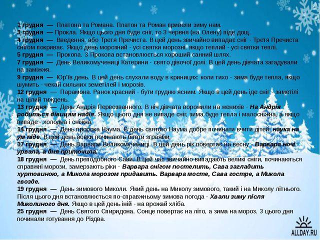 1 грудня — Платона та Романа. Платон та Роман привели зиму нам. 3 грудня — Пр...