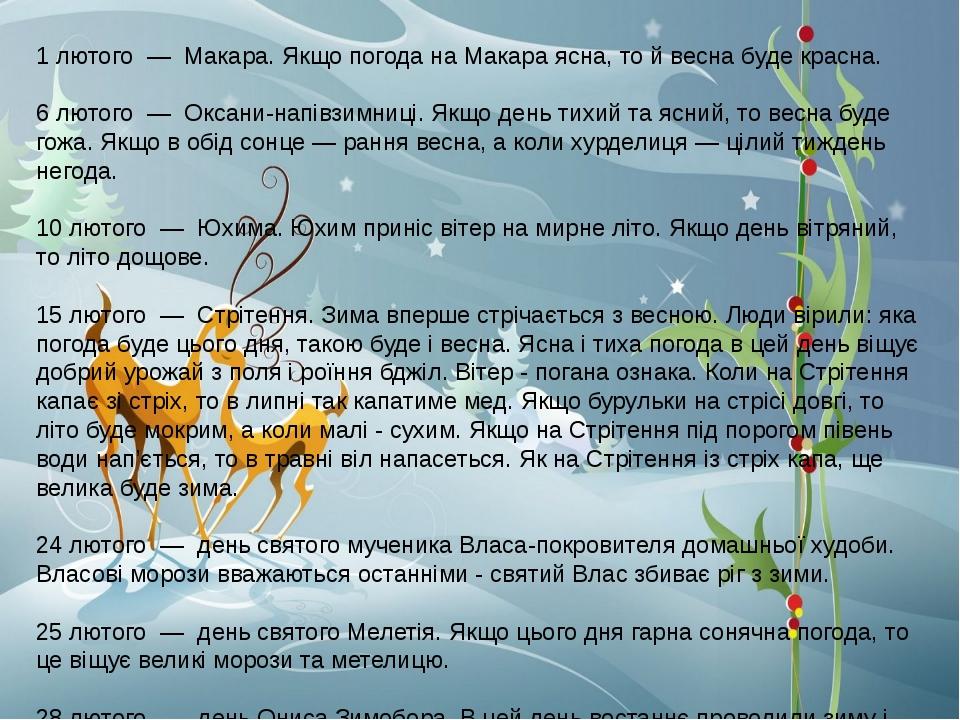 1 лютого — Макара. Якщо погода на Макара ясна, то й весна буде красна. 6 люто...