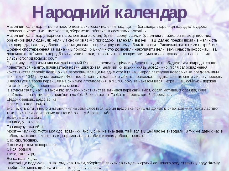 Народний календар Народний календар — це не просто певна система числення час...