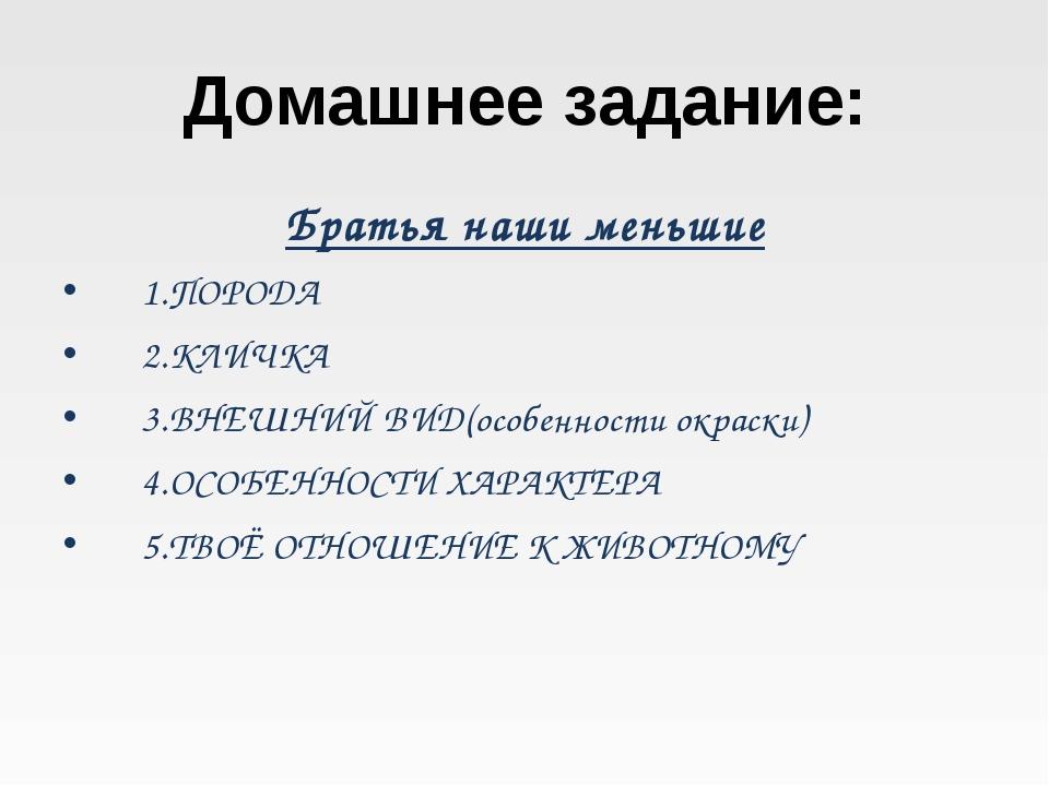 Домашнее задание: Братья наши меньшие 1.ПОРОДА 2.КЛИЧКА 3.ВНЕШНИЙ ВИД(особенн...