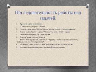 Последовательность работы над задачей. 1. Прочитай задачу внимательно. 2