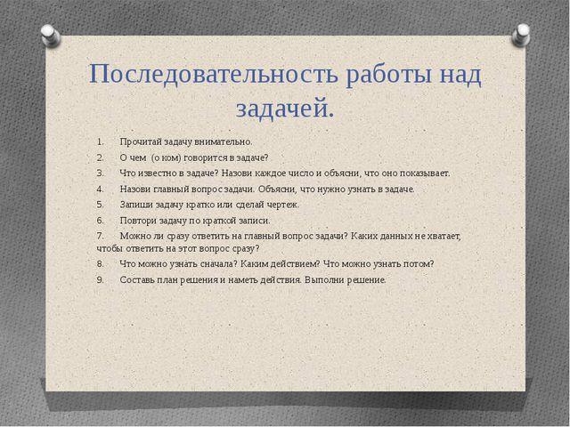 Последовательность работы над задачей. 1. Прочитай задачу внимательно. 2...