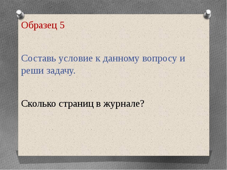 Образец 5 Составь условие к данному вопросу и реши задачу. Сколько страниц в...