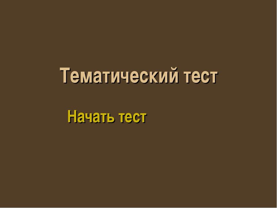 Тематический тест Начать тест