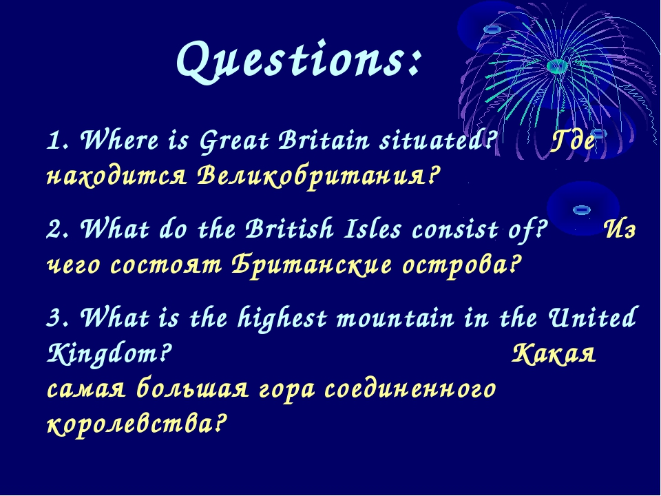 Questions: 1. Where is Great Britain situated? Где находится Великобритания?...
