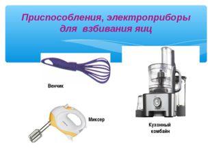Приспособления, электроприборы для взбивания яиц Венчик Кухонный комбайн Миксер