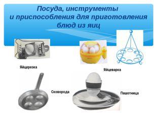 Посуда, инструменты и приспособления для приготовления блюд из яиц Яйцерезка