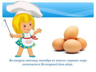 Вовторую пятницу октября вомногих странах мира отмечается Всемирный день яй