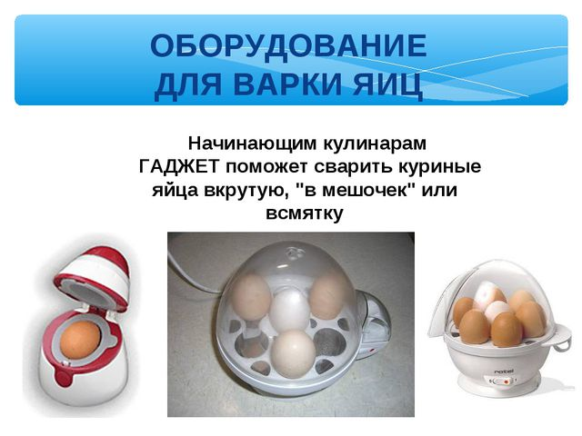 """Начинающим кулинарам ГАДЖЕТ поможет сварить куриные яйца вкрутую, """"в мешочек..."""
