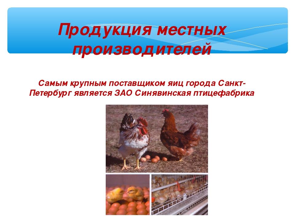 Продукция местных производителей Самым крупным поставщиком яиц города Санкт-П...