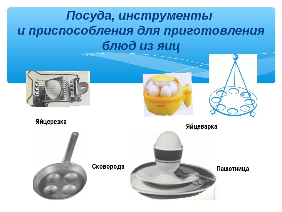 Посуда, инструменты и приспособления для приготовления блюд из яиц Яйцерезка...