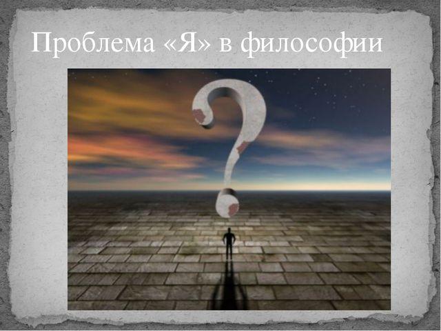Проблема «Я» в философии