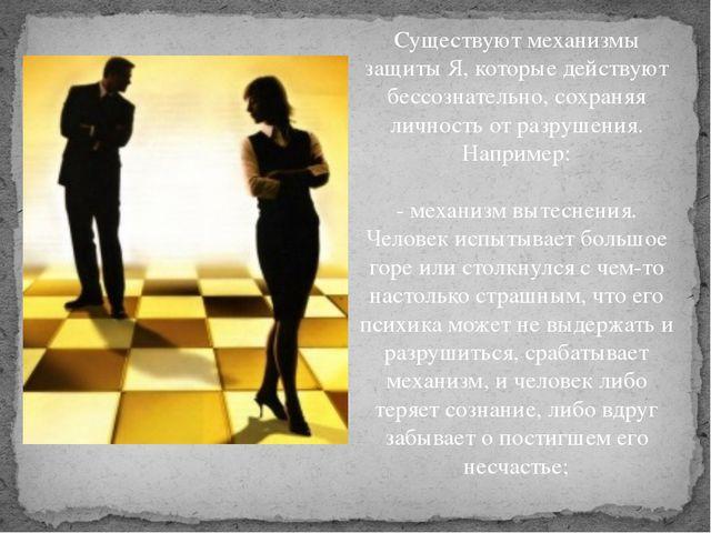 Существуют механизмы защиты Я, которые действуют бессознательно, сохраняя лич...
