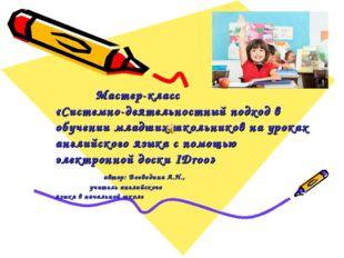 Мастер-класс «Системно-деятельностный подход в обучении младших школьников н