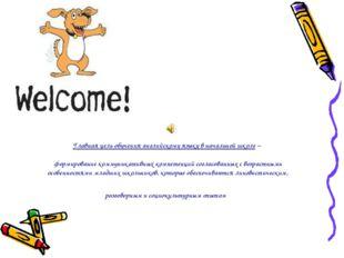 Главная цель обучения английскому языку в начальной школе – формирование комм