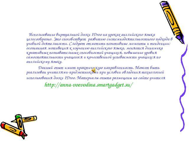 Использование виртуальной доски IDroo на уроках английского языка целесообра...
