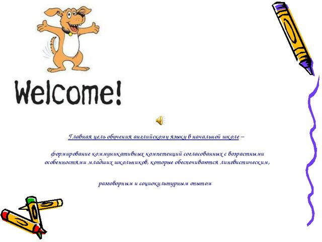Главная цель обучения английскому языку в начальной школе – формирование комм...